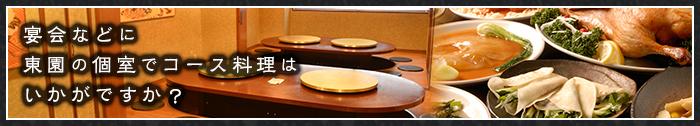 忘年会・新年会に 東園の個室で宴会コースは いかがですか?