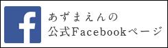 あずまえんのFacebookページ