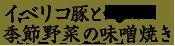 イベリコ豚と季節野菜の味噌焼き