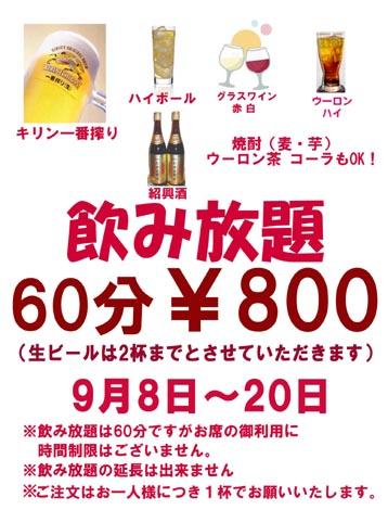 飲み放題サービス 店内 201409のコピー.jpg