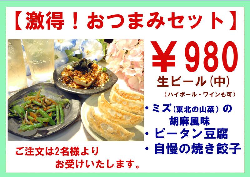 980円激得セット 201506 ラスタ.jpg