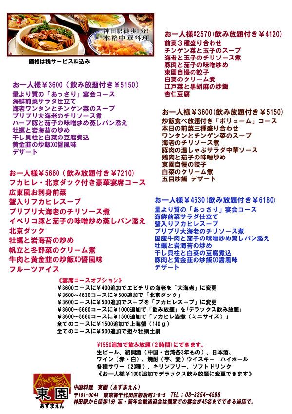 2015-16 忘年会新年会のコピー.jpg