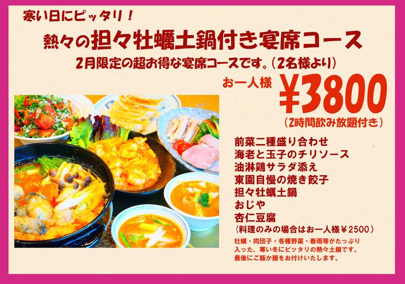 担々牡蠣土鍋宴席コース.jpg