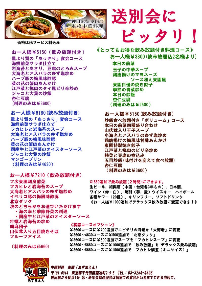 201603のコピー.jpg