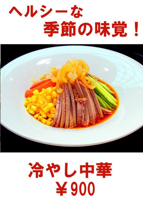 冷し中華ポスター.jpg