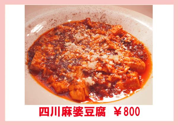 四川麻婆豆腐¥800.jpg