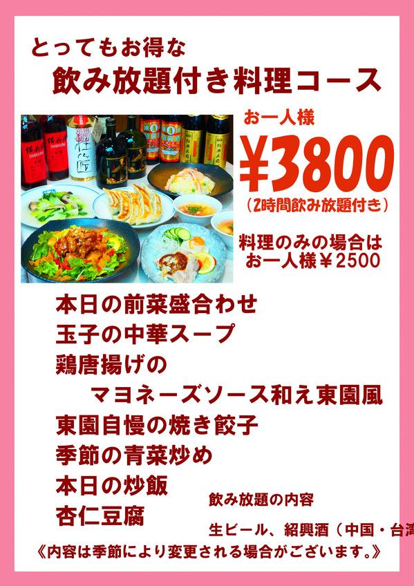 201602担々牡蠣土鍋コースのコピー.jpg