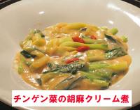 チンゲン菜の胡麻クリーム煮.jpgのサムネイル画像