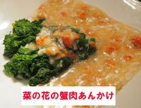 菜の花の蟹肉あんかけ.jpg