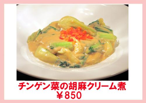 チンゲン菜の胡麻クリーム煮.jpg