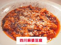 四川麻婆豆腐.jpg