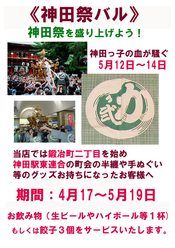 神田祭特別サービス 東園バージョンラスタのコピー.jpg