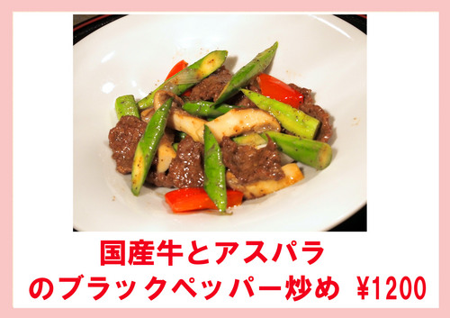 国産牛とアスパラのブラックペッパー炒め.jpg