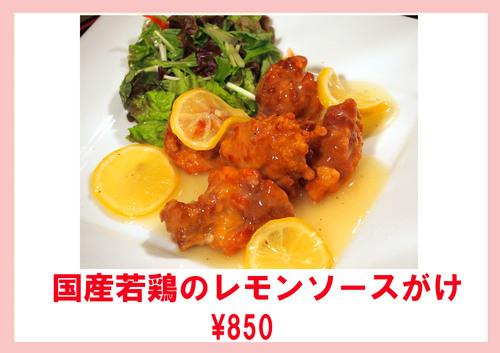 国産若鶏のレモンソースがけ.jpg