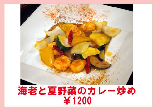 海老と夏野菜のカレー炒め.jpg