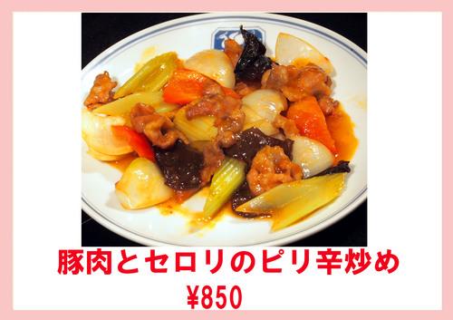 豚肉とセロリのピリ辛炒め.jpg