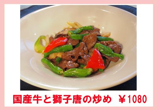 国産牛と獅子唐の炒めのコピー.jpg