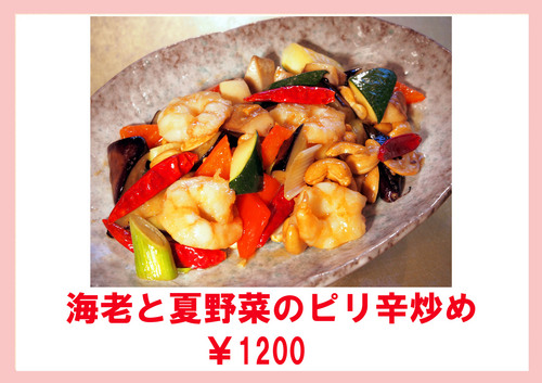海老と夏野菜のピリ辛炒め.jpg