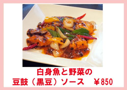 白身魚と野菜の豆鼓ソース ¥850のコピー.jpg