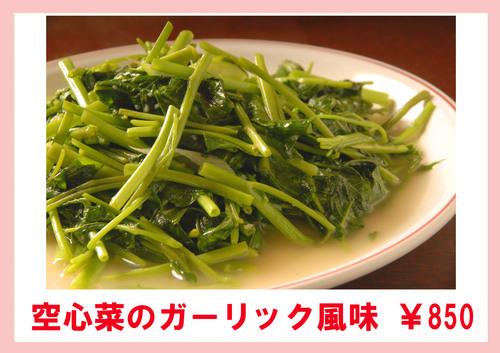 空心菜のガーリック風味.jpgのサムネイル画像