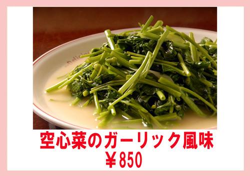 空心菜のガーリック風味.jpg