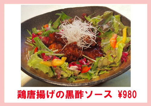 鶏唐揚げの黒酢ソース.jpg