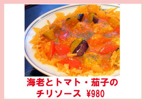 海老とトマト・茄子のチリソース.jpg