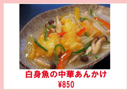 白身魚の中華あんかけ.jpg