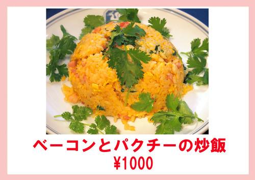 ベーコンとパクチーの炒飯のコピー.jpg