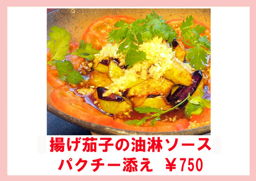 揚げ茄子の油淋しソースパクチー添え.jpg