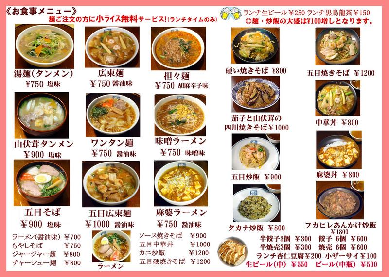 食事201404ラスタのコピー.jpg