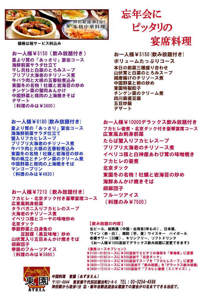 201712忘年会料理ラスタのコピー.jpg