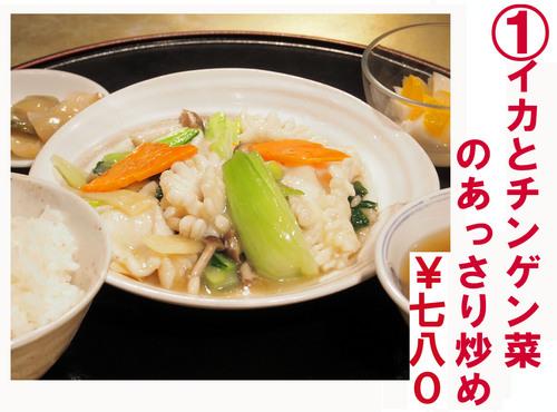 ①イカとチンゲン菜ランチ.jpg