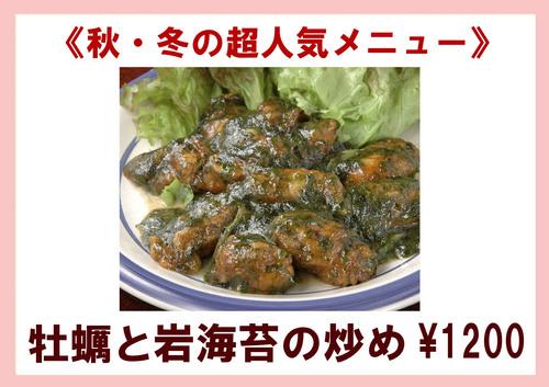 カキノリ ポスター 1200.jpg