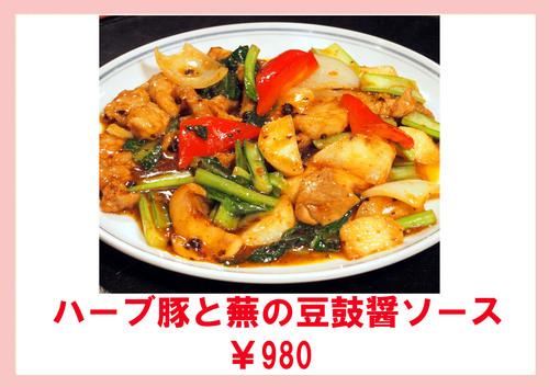 ハーブ豚と蕪の豆鼓醤ソース.jpg