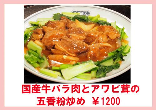 国産牛バラ肉.jpg