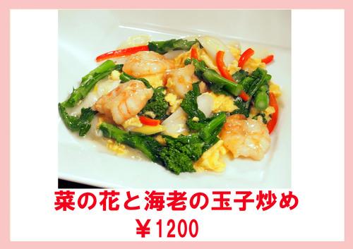 菜の花と海老の玉子炒め.jpg