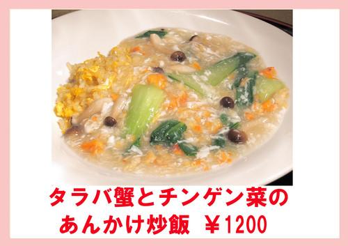 タラバ蟹とチンゲン菜のあんかけ炒飯.jpg