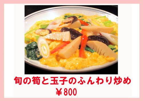 旬の筍と玉子のふんわり炒めのコピー.jpg