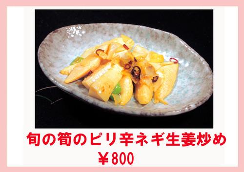 旬の筍のピリ辛ネギ生姜炒め.jpg