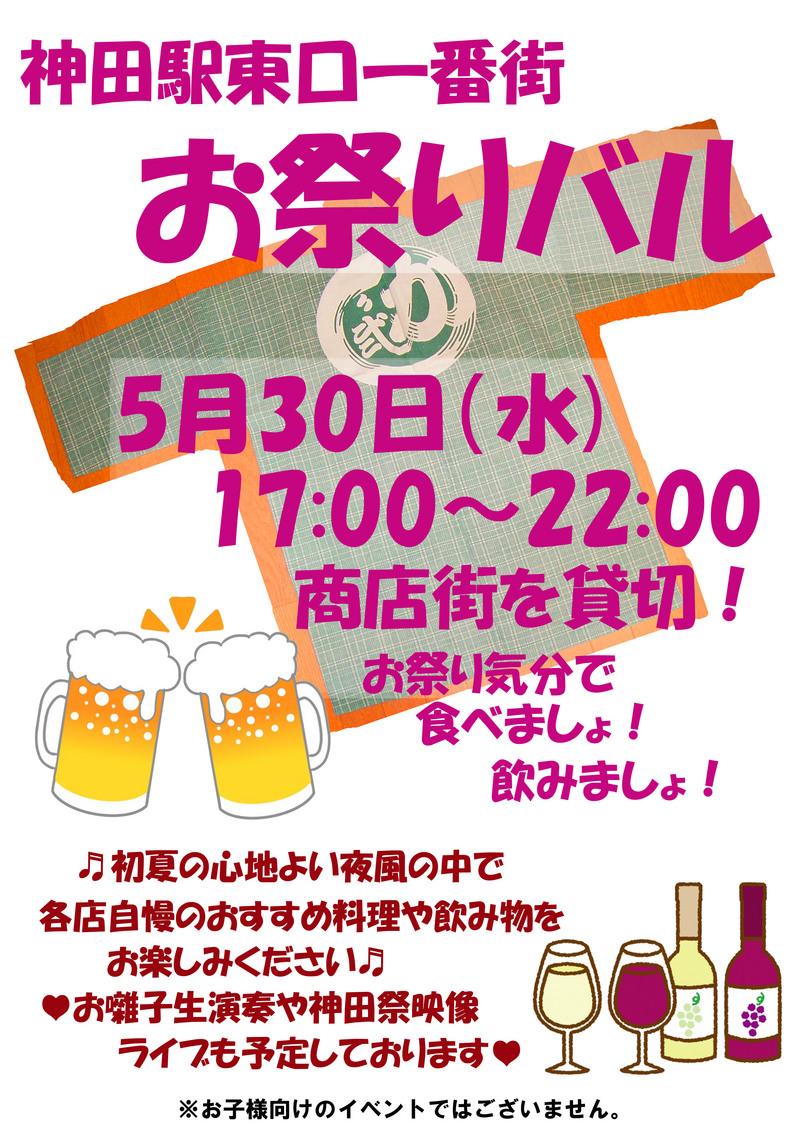 お祭りバルポスター2018.2 ラスタ.jpg