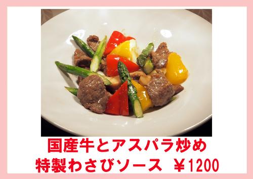 国産牛とアスパラ炒め特製山葵ソース¥1200.jpg