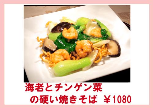 海老とチンゲン菜の硬い焼きそば.jpg