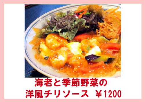 海老と季節野菜のチリソース1200.jpg