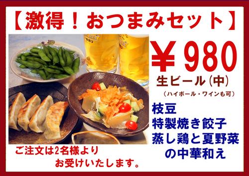 980円激得セット 201806のコピー.jpgのサムネイル画像