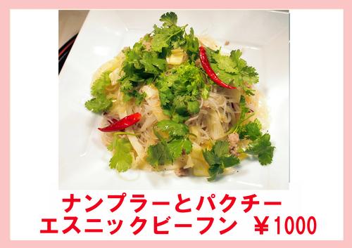 ナンプラーとパクチーエスニックビーフン¥1000.jpg