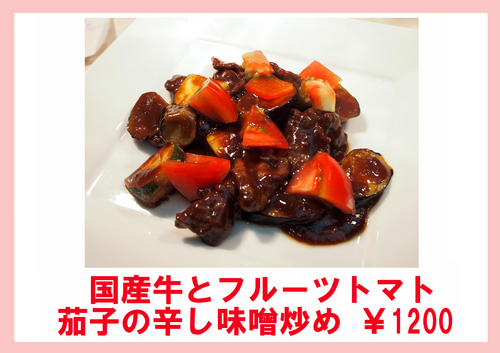 国産牛とフルーツトマト茄子の辛子味噌炒め¥1200.jpg
