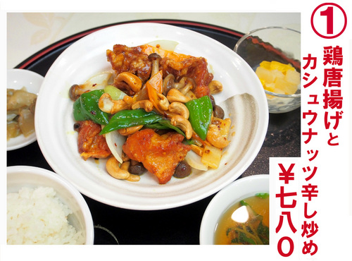 ①鶏唐揚げとカシュウナッツ辛子炒め.jpg