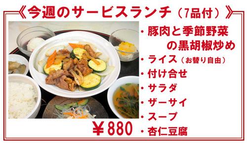 サービス 豚肉と季節野菜の黒胡椒炒め.jpgのサムネイル画像