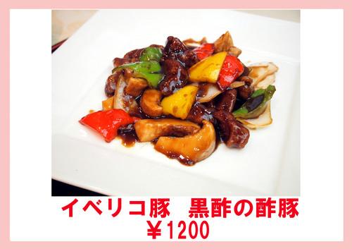 イベリコ豚と季節野菜の酢豚.jpg